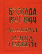 Ленинградские блокадники и компенсации