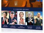 Украина. В борьбе за звание «Лидер нации»