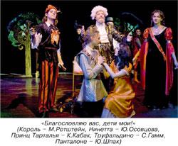 ''Благословляю вас, дети мои!''  (Король- М. Ротштейн, Нинетта- Ю. Осовцова, Принц Тарталья- К. Кабак,  Труфальдино- С. Гамм, Панталоне- Ю. Шпак)
