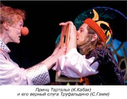 Принц Тарталья (К. Кабак) и его верный слуга Труфальдино (С. Гамм)