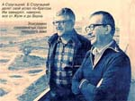 Борис Стругацкий: «Вместо модернизации наступит лишь медленное гниение...»