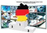 Германия на подъеме