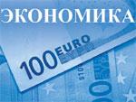 Евро обеспечена долгая жизнь