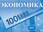 Еврозона засучивает рукава