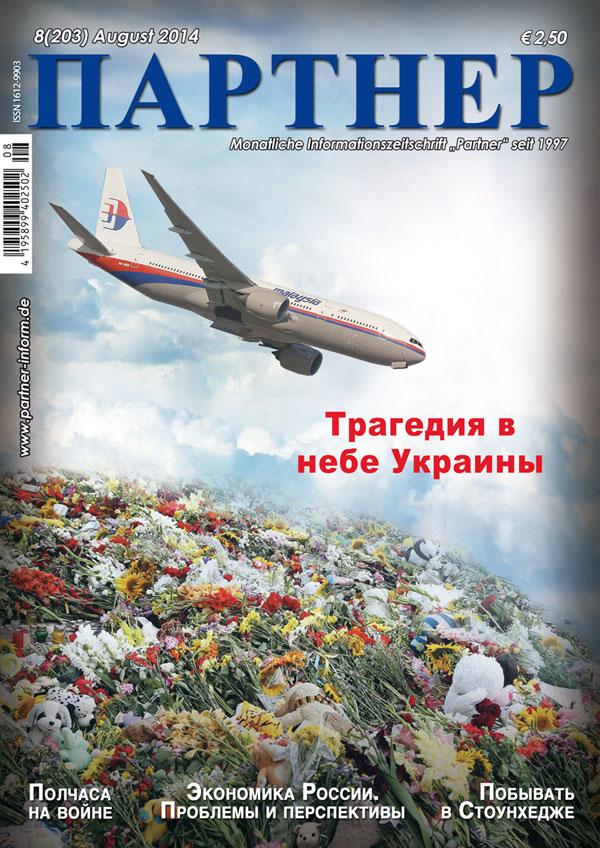 Партнёр 8(203) 2014
