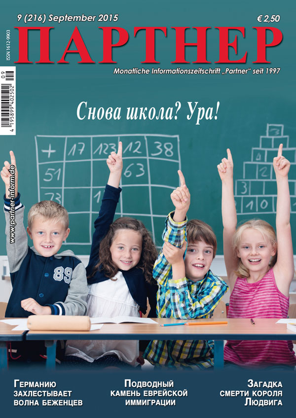 Партнёр 9(216) 2015