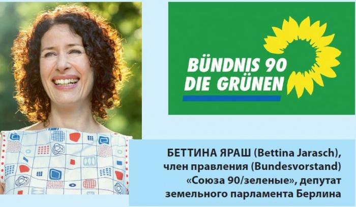 Беттина Яраш (Bettina Jarasch), член правления (Bundesvorstand) «Союза 90/зеленые», депутат земельного парламента Берлина