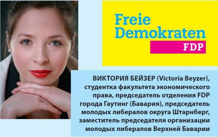 Виктория Бейзер (Victoria Beyzer), студентка факультета экономического права, председатель отделения FDP города Гаутинг (Бавария), председатель молодых либералов округа Штарнберг, заместитель председателя организации молодых либералов Верхней Баварии.