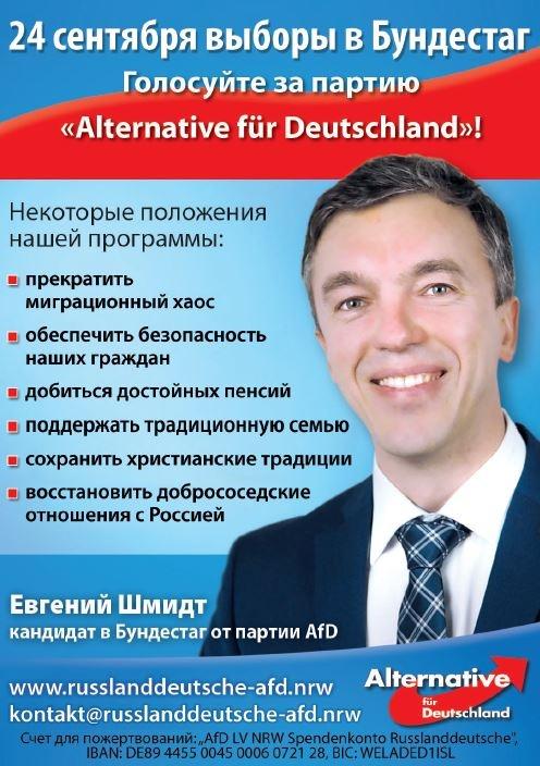 Евгений Шмидт (Eugen Schmidt), кандидат в депутаты Бундестага от партии «Альтернатива для Германии» (AfD).