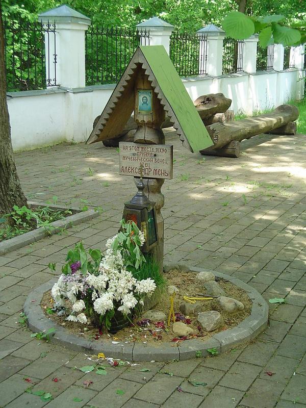 крест на месте гибели А. Меня