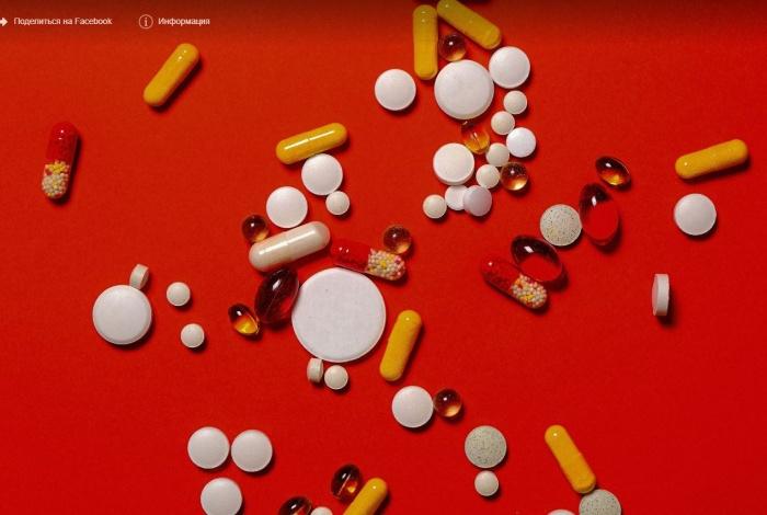 медицинские препараты на красном фоне