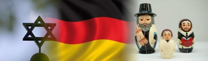 Иммиграция в Германию на ПМЖ по еврейской линии