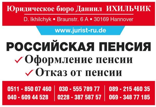 Юридическое бюро Даниил Ихильчик