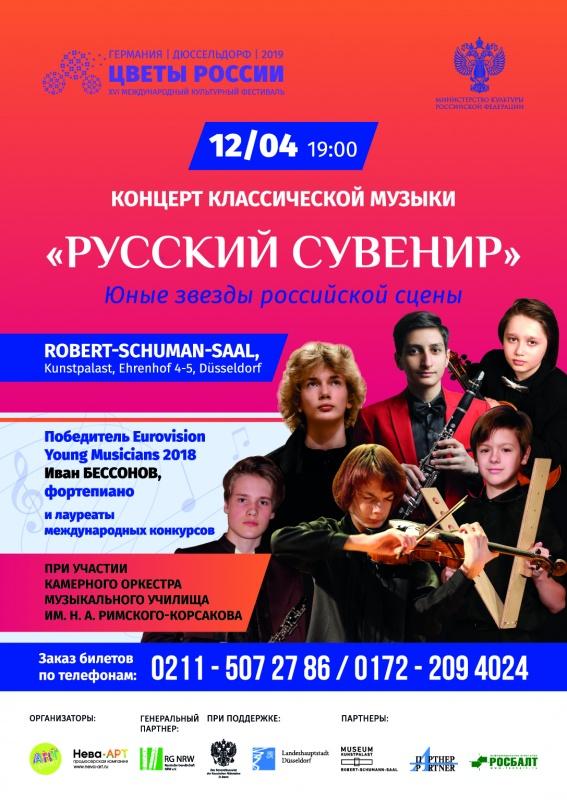 фестиваль «Цветы России» в Дюссельдорфе